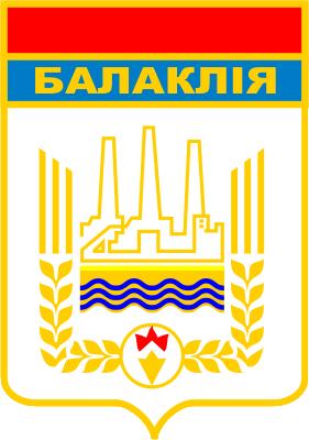Герб Балаклеи