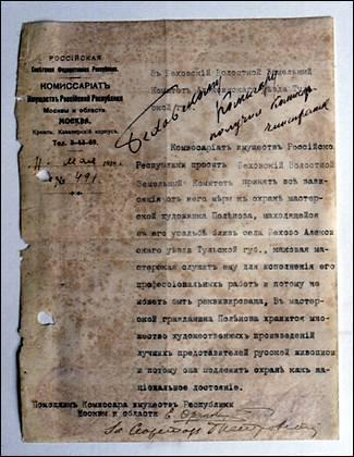 File:Документ о передаче земли художнику Поленову.jpg