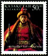 哈萨克斯坦发行的阿布勒海尔汗邮票。