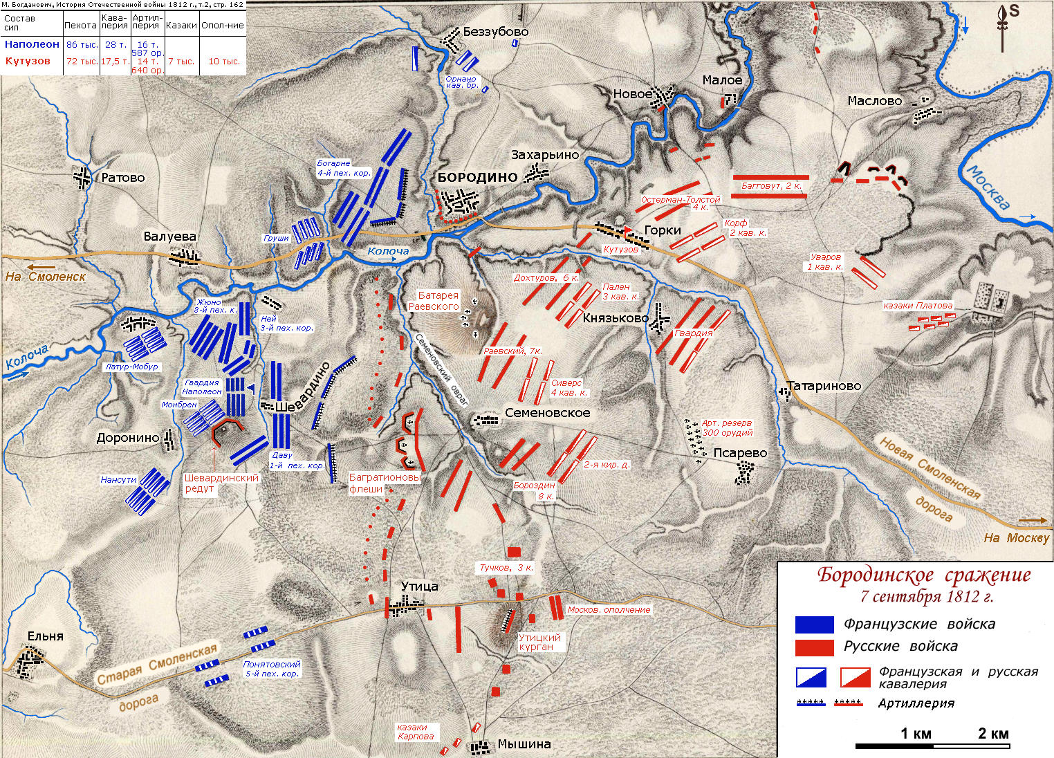 waterloo battle map with File Battle Of Borodino 1812 Map on File Battle of Borodino 1812 map as well 522056 further France together with Other Countries Travel Notes additionally Revolution of 1848.