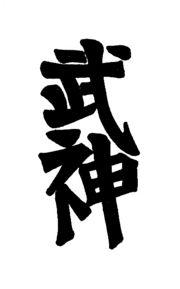 File:Bujin.jpg http://commons.wikimedia.org/wiki/File:Bujin.jpg