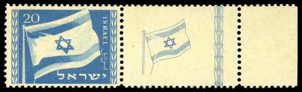 English: 1949 Israeli postal stamp depicting t...