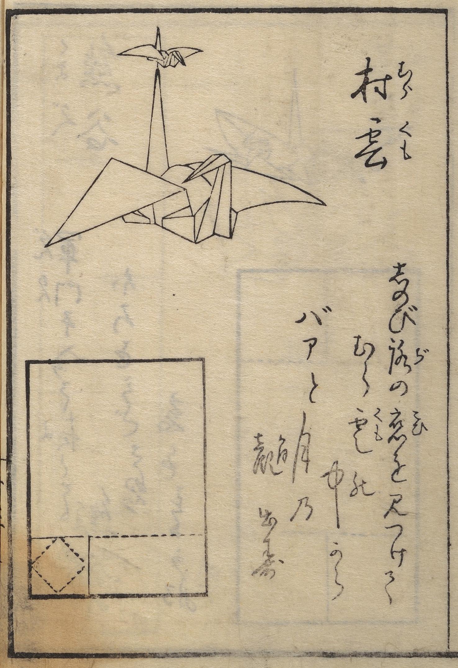 Om Origami