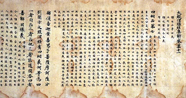 File:Nirvana Sutra Manual.jpg - Wikipedia, the free encyclopedia