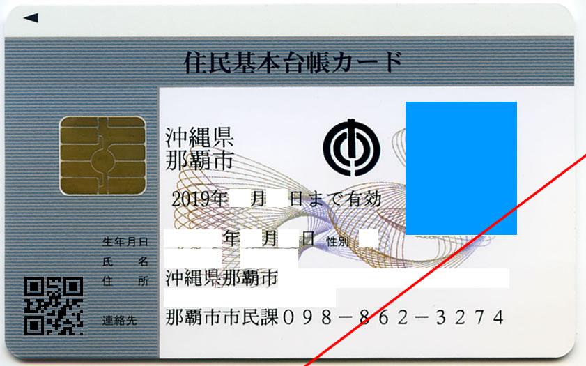 The Basic Resident Registration Card(naha-city).jpg
