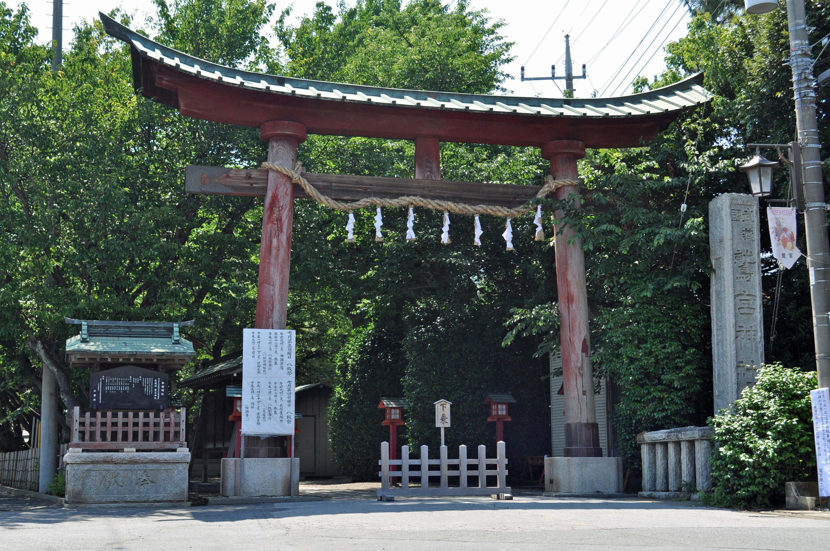久喜市 - Wikiwand