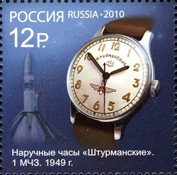Wrist watch Shturmanskie 1949 Russia stamp 2010