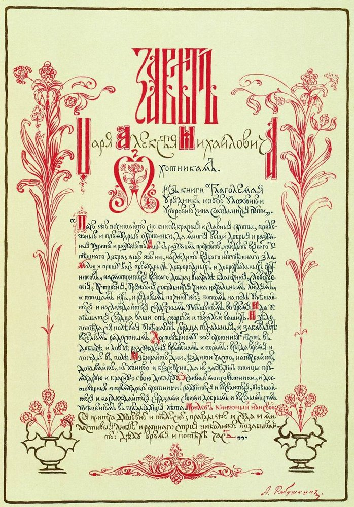 Images about calligraphy byzantine slavonic