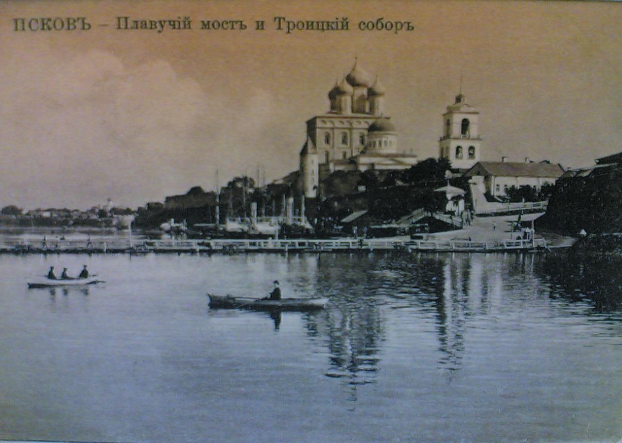 Псков переправа 1890-1900-е.jpg
