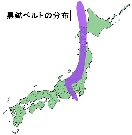 編集 ファイル:日本の黒鉱ベルトの分布.PNG 出典: フリー百科事典『ウィ... 日本の黒鉱ベ
