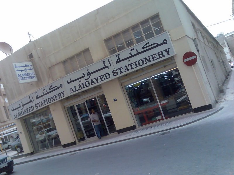 File:Almoayyed Stationery jpg - Wikimedia Commons
