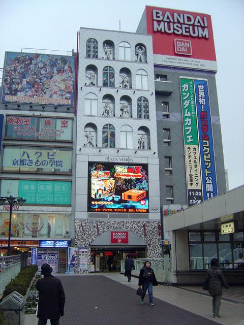 Bandai Museum Wikipedia