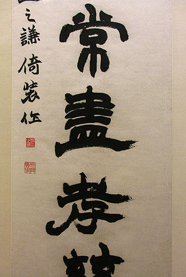 File:Couplet of Eight Characters (Zhao Zhiqian) - 2.jpg