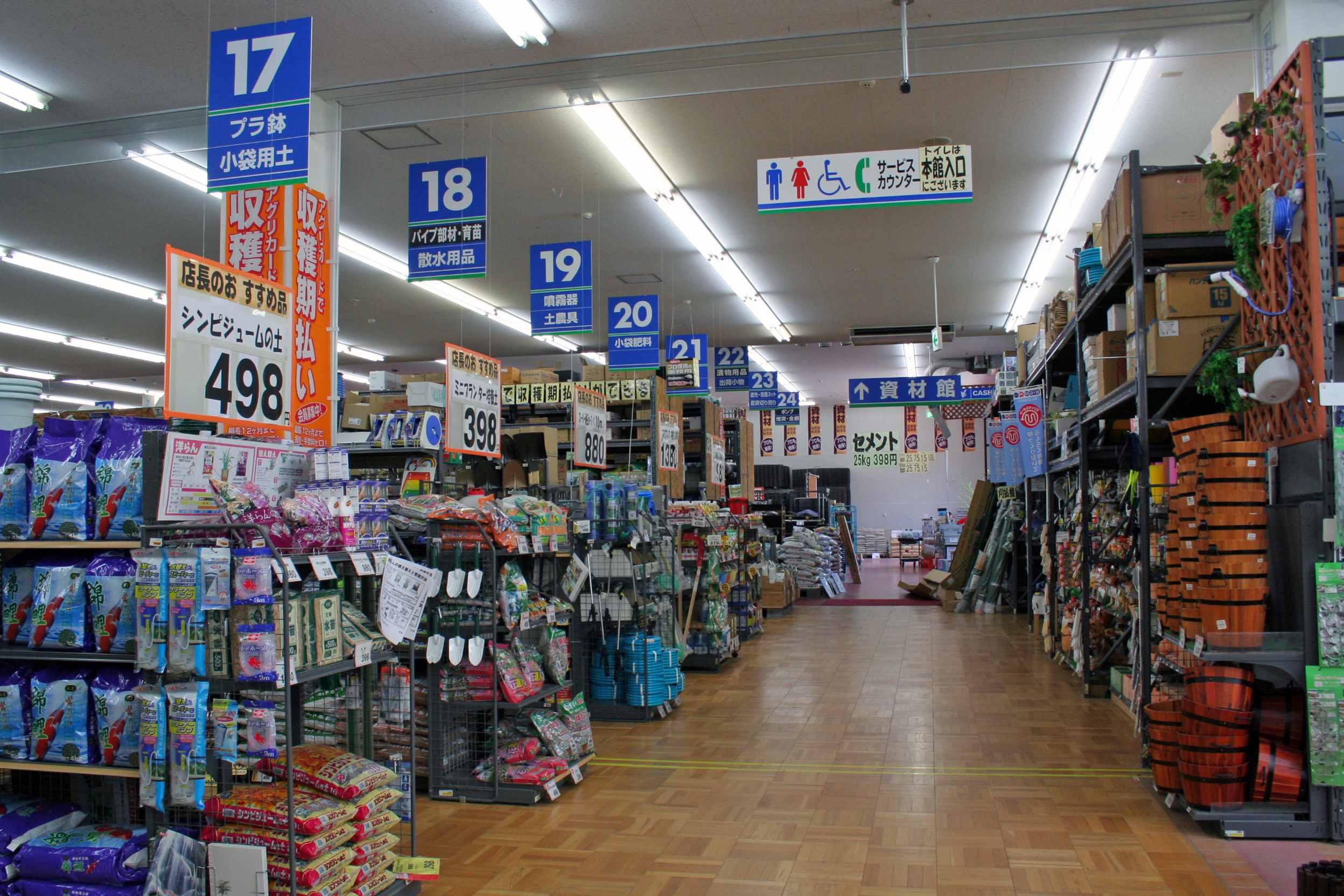 file interior of home center in japan     wikimedia commons