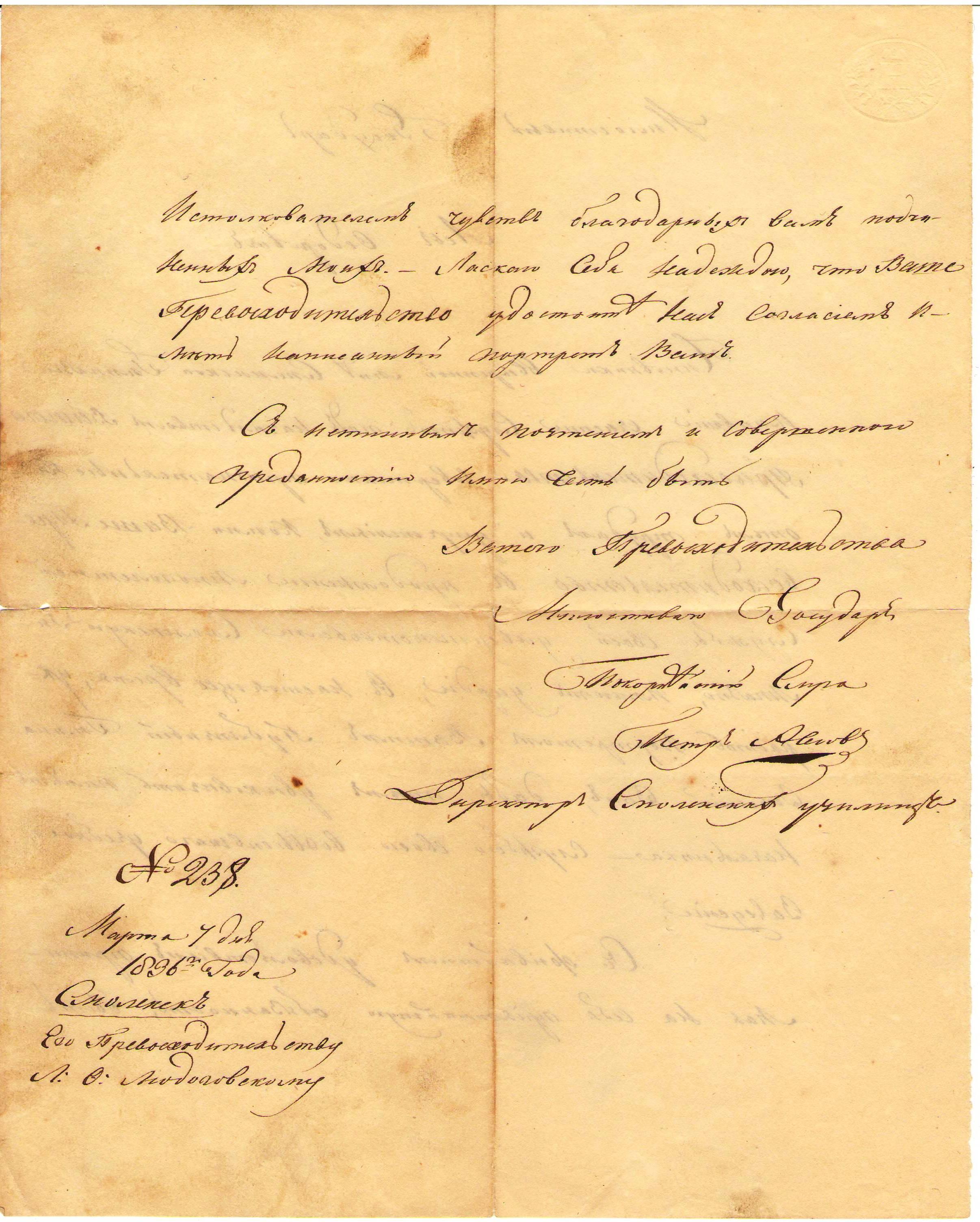 Fileletter from p n avsov to lev lyudogovskiy 1836 p 2g fileletter from p n avsov to lev lyudogovskiy 1836 p 2 altavistaventures Gallery