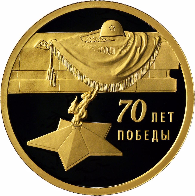 Две серебряных, одна золотая. памятные монеты к 70-тилетию п.
