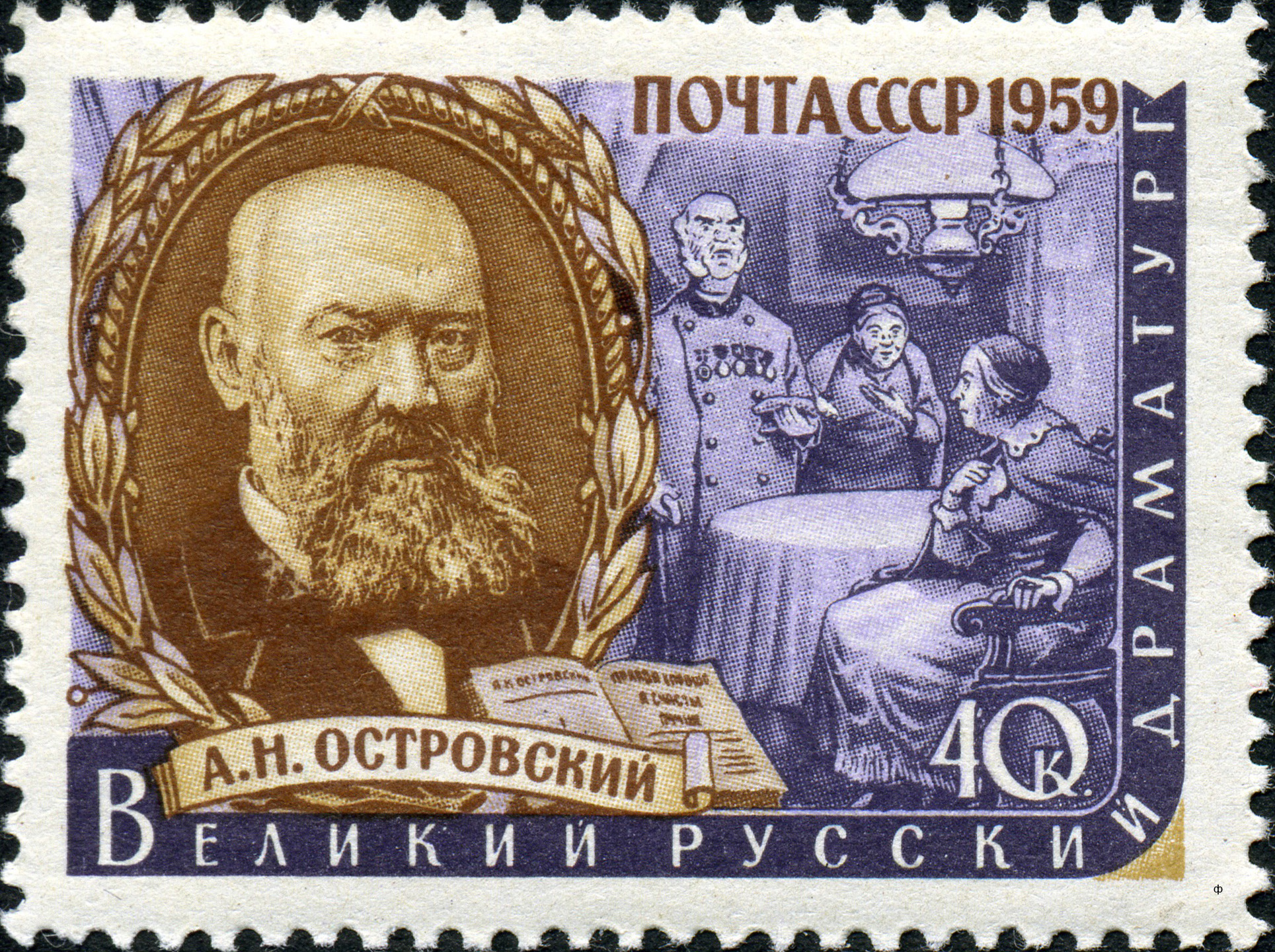 File:The Soviet Union 1959 CPA 2291 stamp (Alexander Ostrovsky and Scene  from his