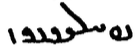 The word Persian in the Book Pahlavi script The word Persian in Pahlavi script.png