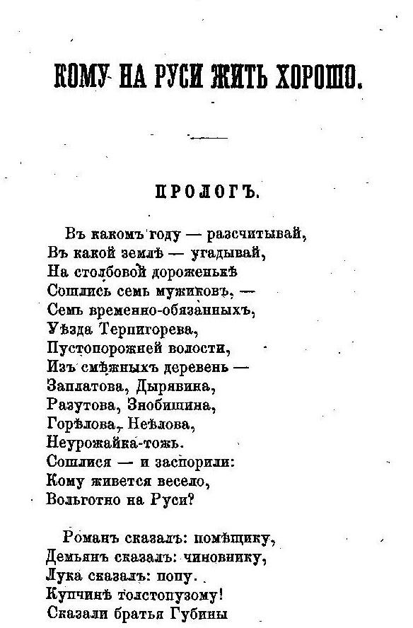 Кому на Руси жить хорошо — Википедия