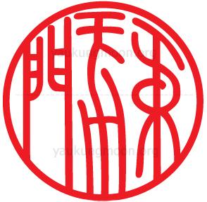 Yau Kung Moon Shaolin martial art