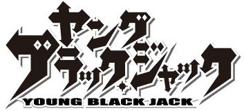 ブラック ジャック ヤング