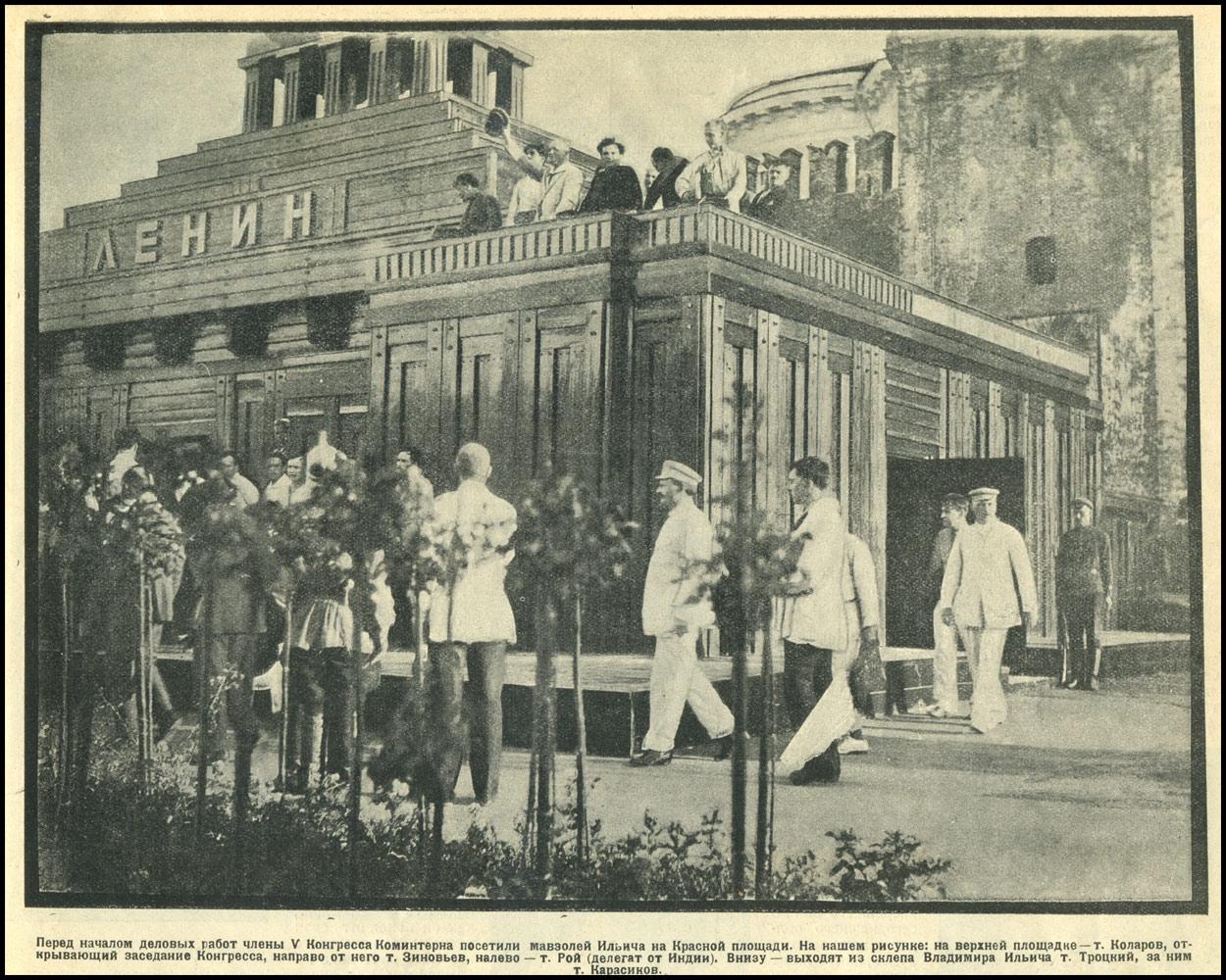 Делегаты V Конгресса Коминтерна у мавзолея Ленина.1924.jpg