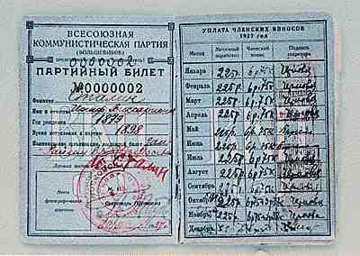 Партийный билет № 0000002, 1927 год