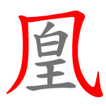 File:倉頡字首分割 凰.jpg