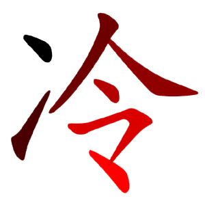 File:冷-red.png - Wikimedia Commons: commons.wikimedia.org/wiki/File:冷-red.png