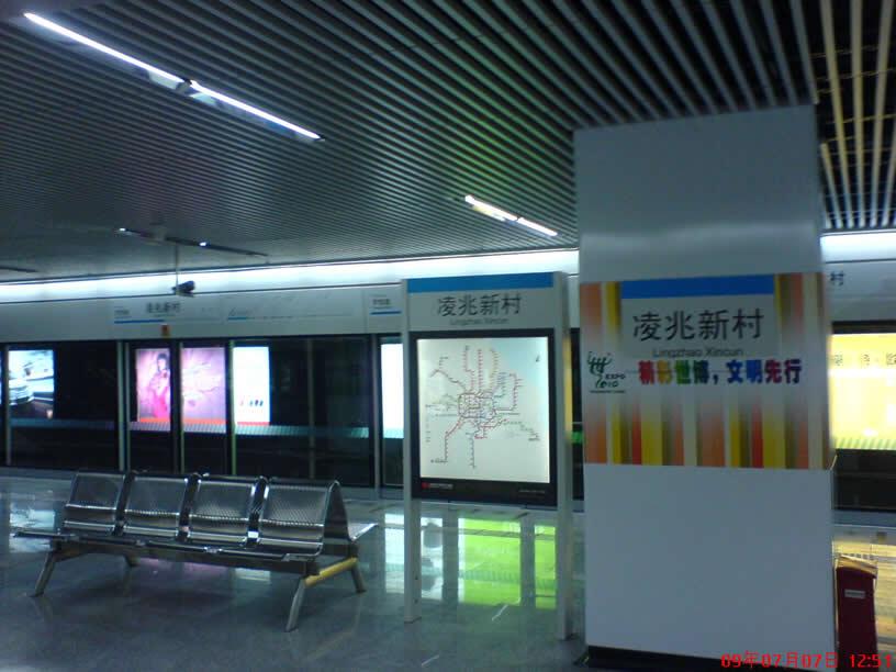凌兆新村駅