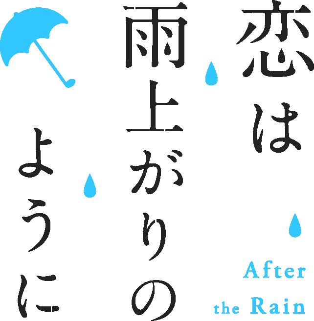 歌 主題 よう は の 恋 に 雨上がり 『フロントメモリー』歌詞の意味を解説♪映画「恋は雨上がりのように」主題歌