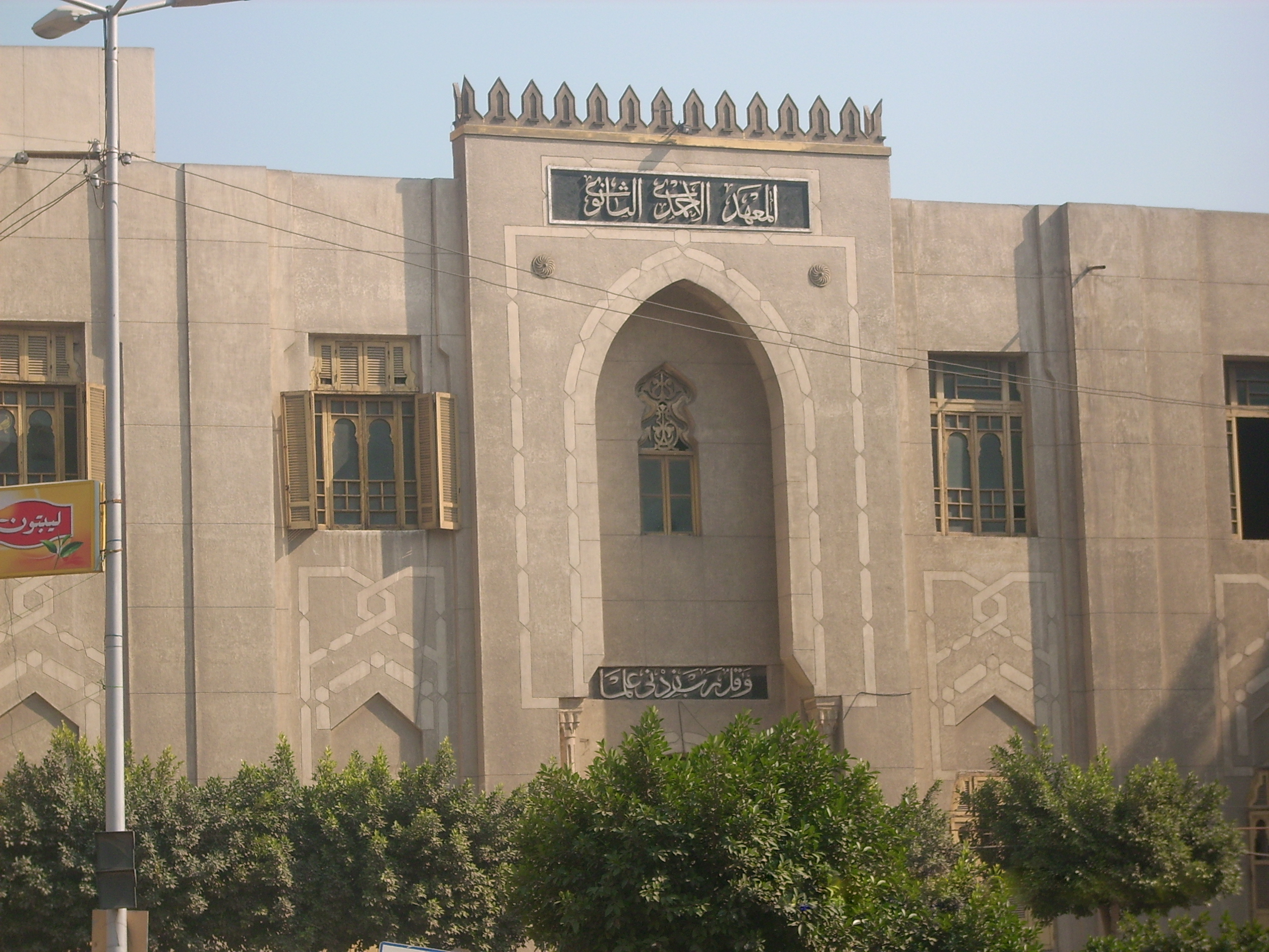 al azhar university Al-azhar university is a university in cairo, egypt associated with al-azhar mosque in islamic cairo, it is egypt's oldest degree-granting university and is.