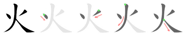Chinese_character_how_to_do_-bw_picture7.png