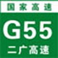 Expressway G55.jpg