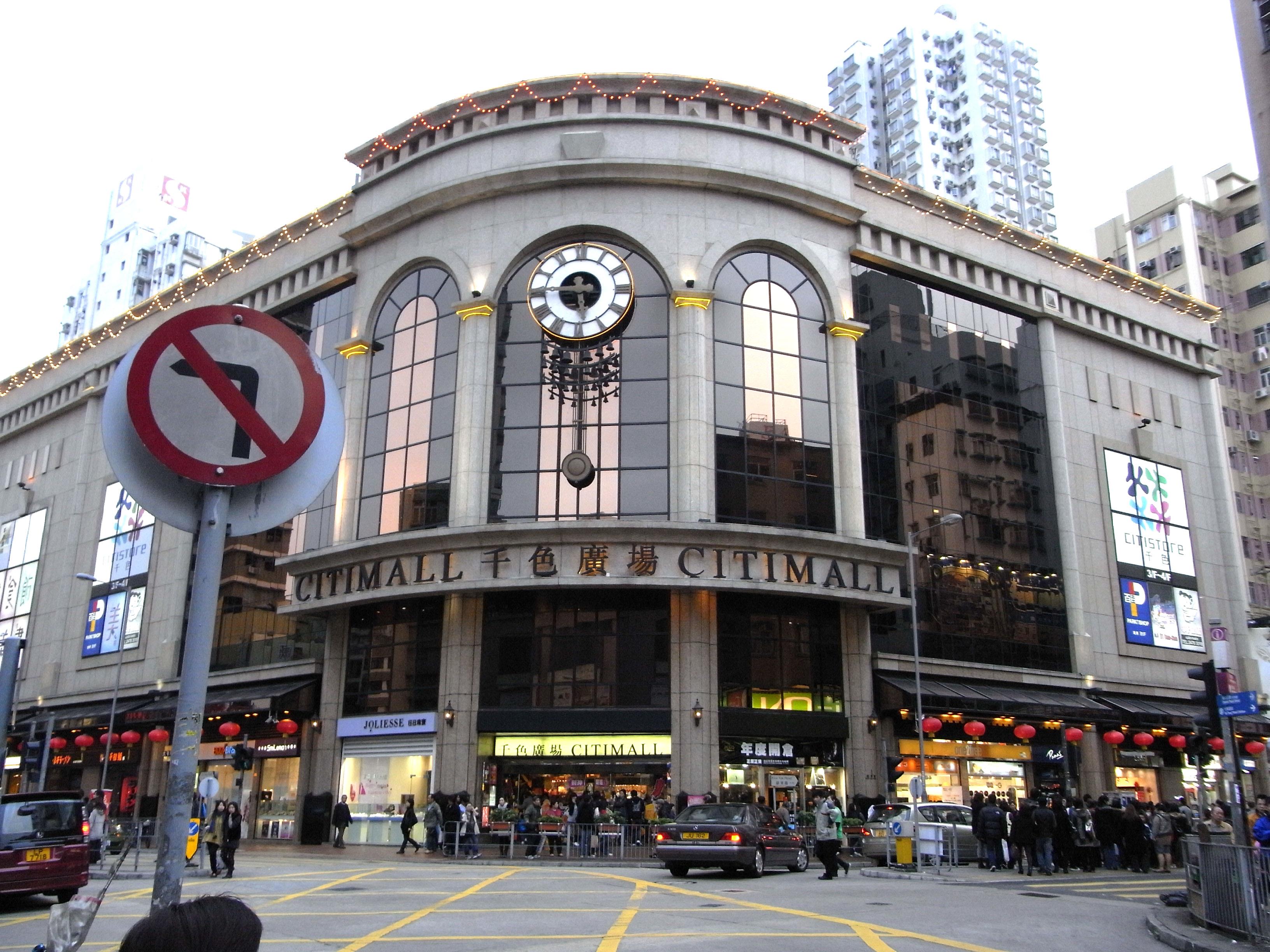 File:HK Yuen Long 元朗 大棠路 Tai Tong Road 千色廣場 Citimall evening 教育路 Kau Yuk Road.jpg - Wikimedia ...