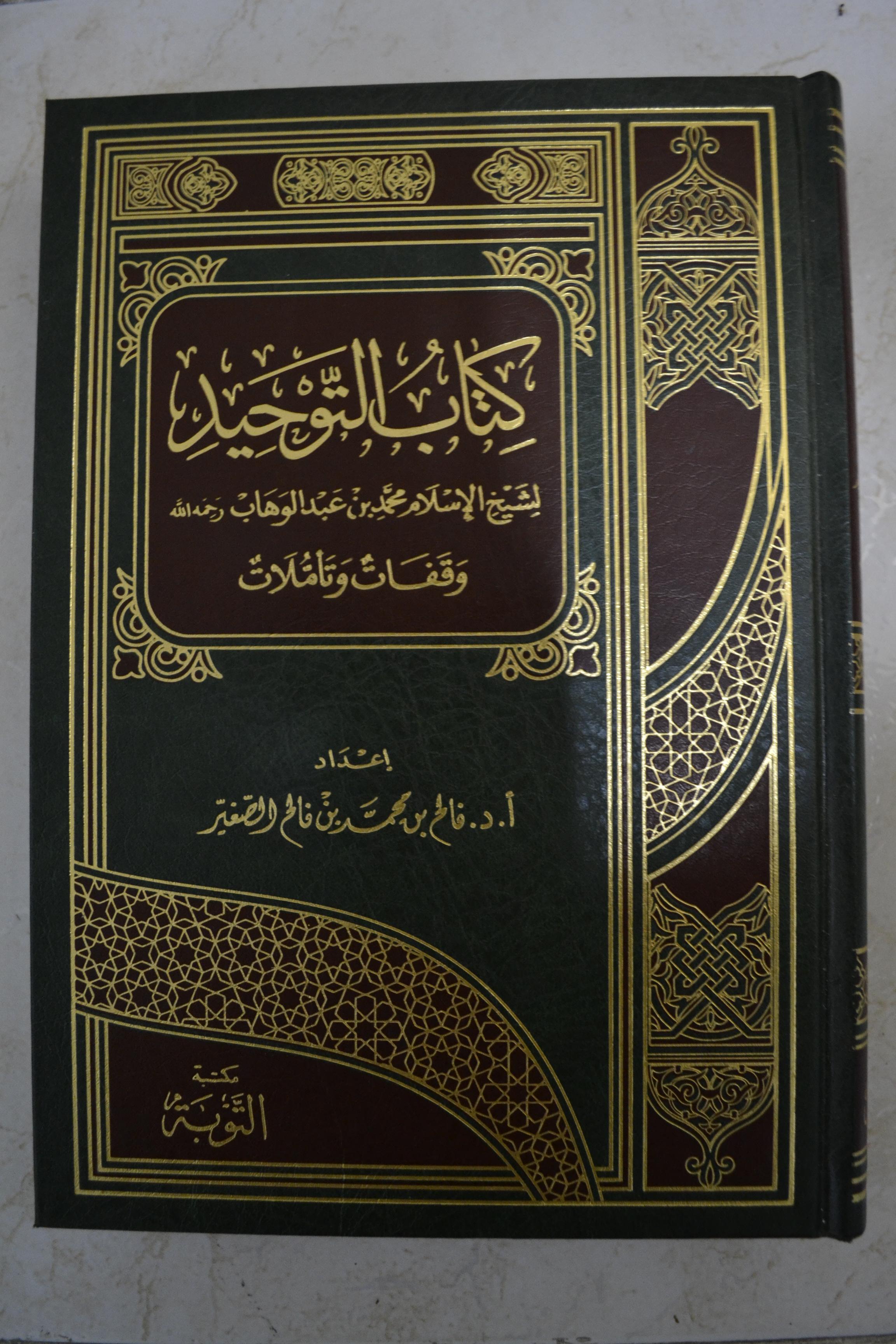 كتاب التوحيد لمحمد بن عبد الوهاب pdf