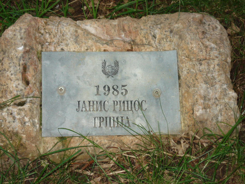 Placa en homenaje a Ritsos en las Veladas Poéticas de Struga, Macedonia, en 1985.