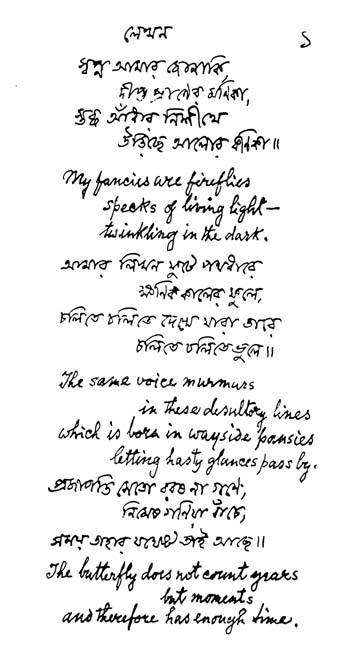 Rabindranath Tagore - Wikipedia Three-verse handwritten composition ...