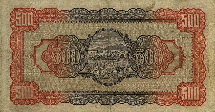 Old Bank Notes 1946 Bank Note 500 Old