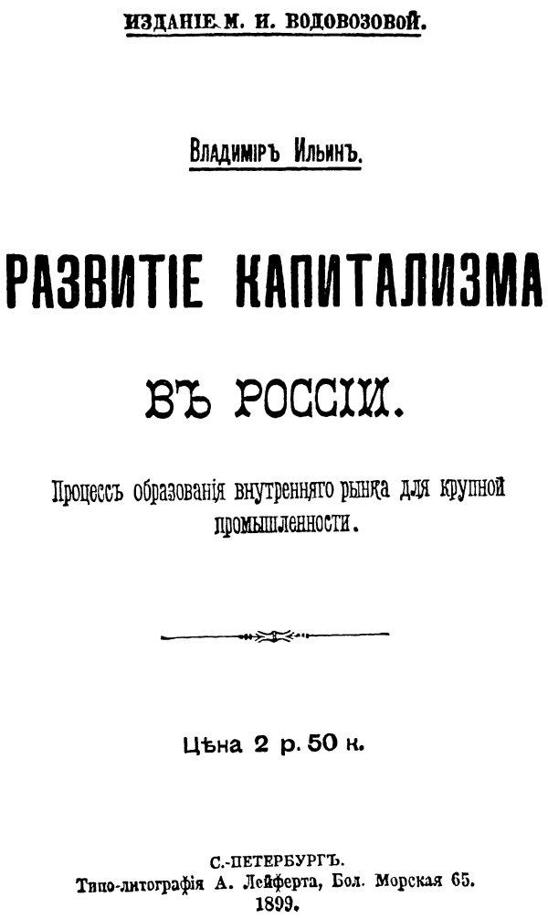 Развитие капитализма в России — Википедия