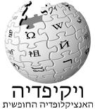wikipedia israel