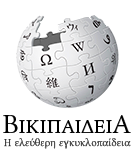 http://upload.wikimedia.org/wikipedia/commons/d/df/Wikipedia-logo-v2-el.png