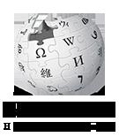 Wikipedia-logo-v2-el.png