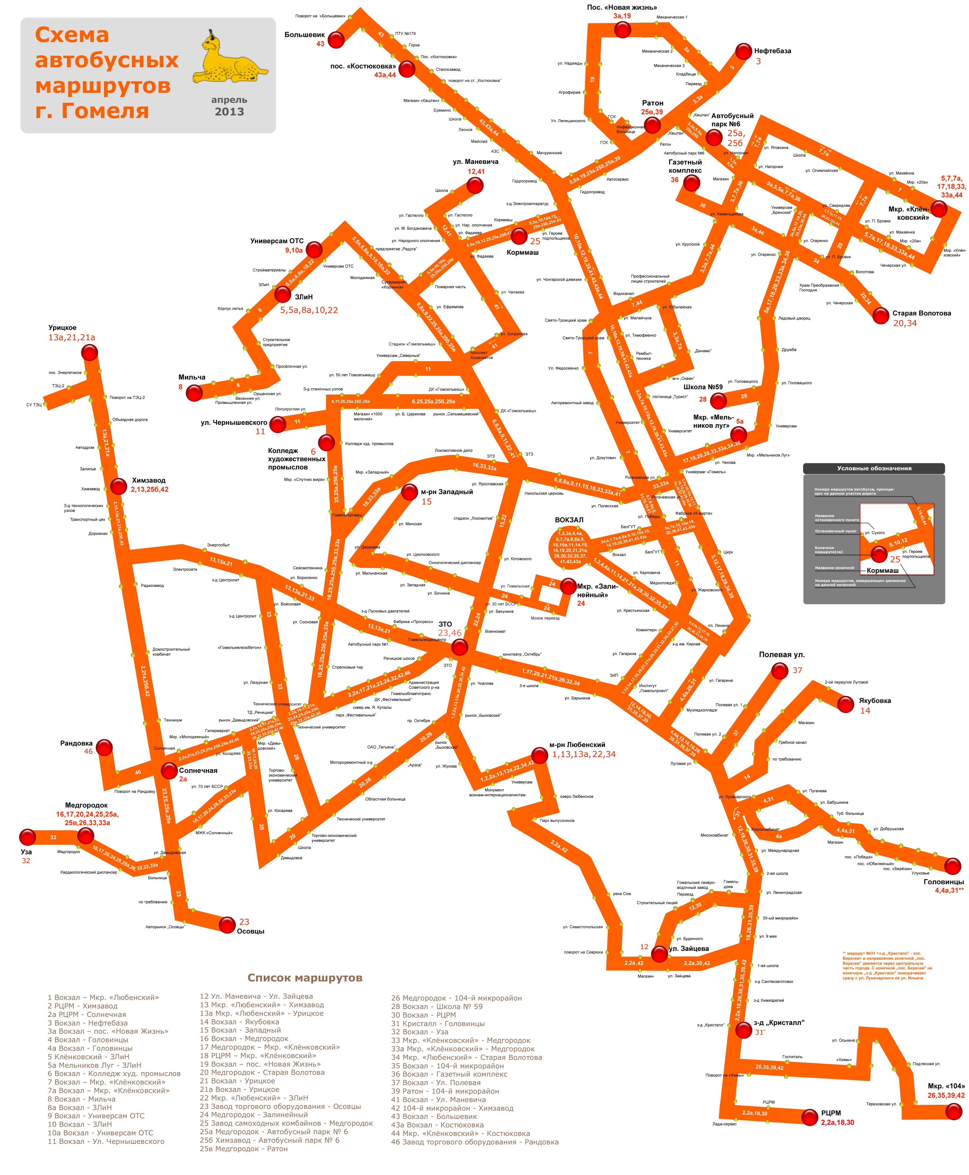 бумага маршрут автобуса номер 30 показать на карте (организацией
