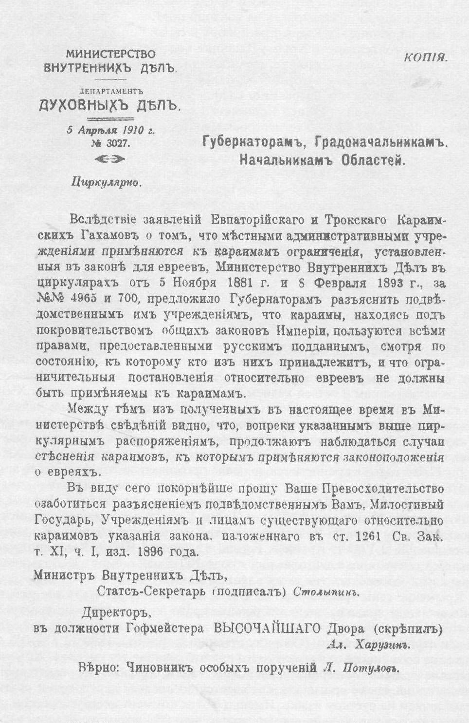 Циркуляр — Википедия