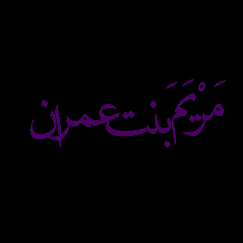 8f2b22ea0 مريم بنت عمران - ويكيبيديا، الموسوعة الحرة