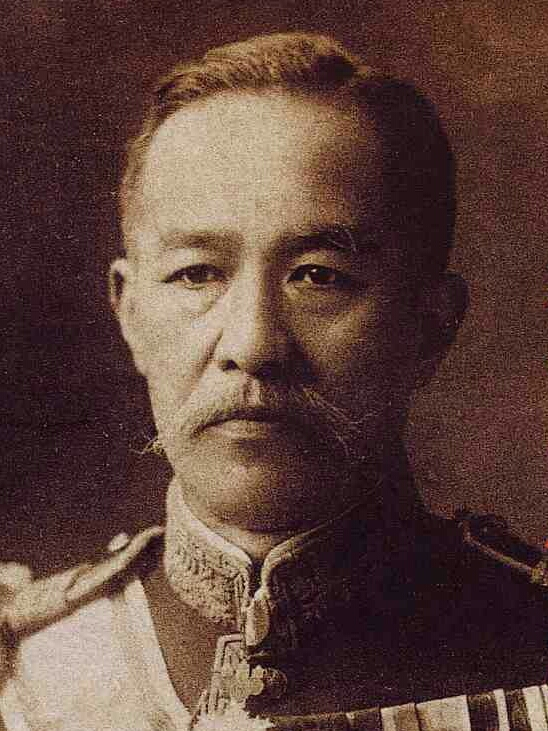 田健治郎 - Wikipedia