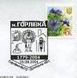 2004. Горловка.jpg