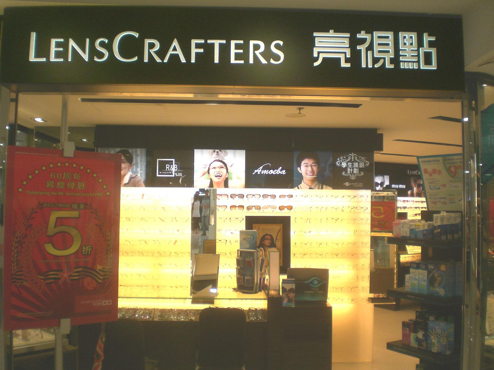 File:HK Chai Wan 新翠花園 New Jade Shopping Arcade shop 亮視點 ...