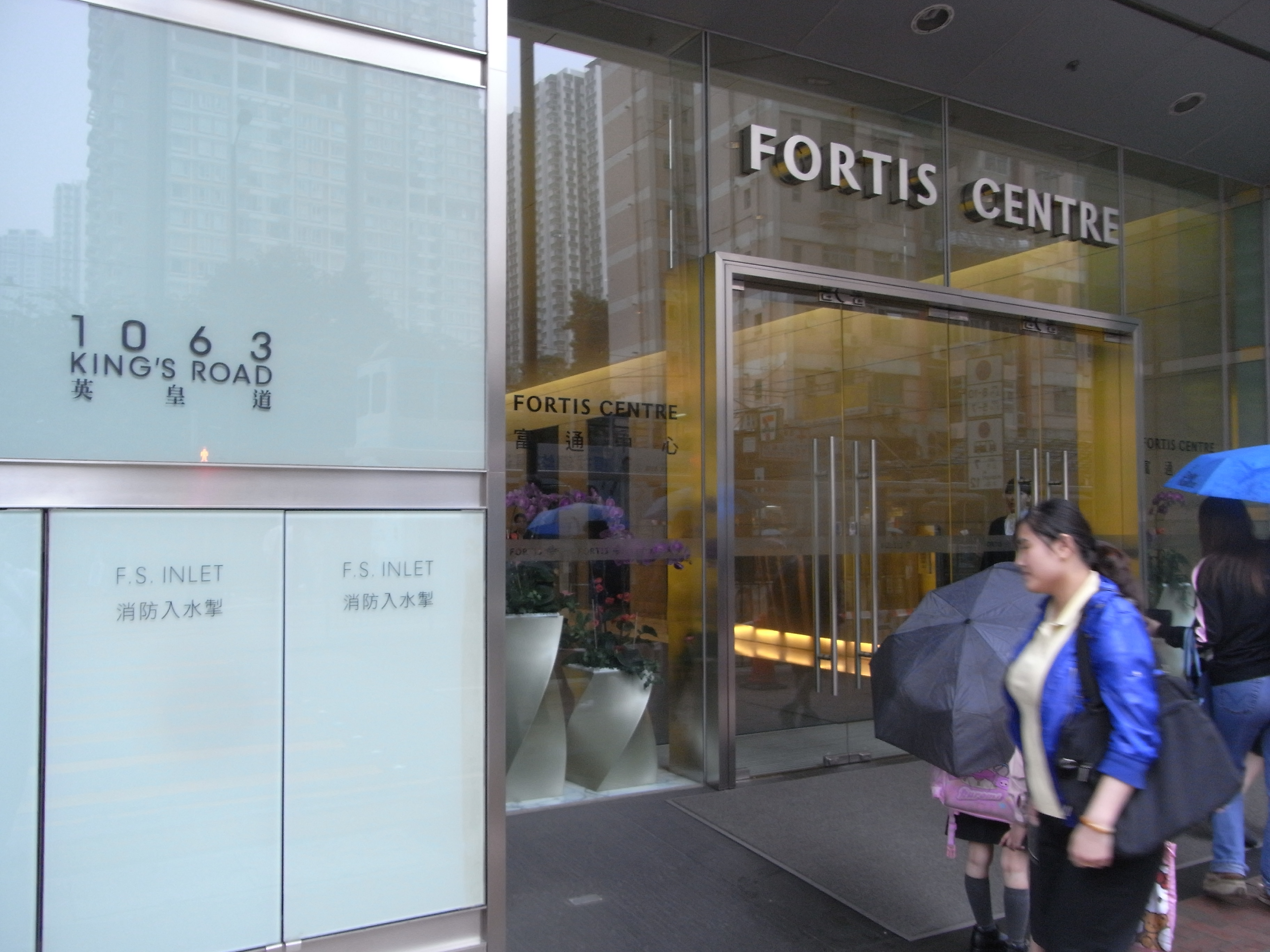 File:HK Quarry Bay 英皇道 King's Road 1063 Fortis Centre 富通中心 Nov